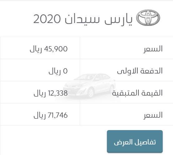 عروض تويوتا السعودية من عبد اللطيف جميل يارس